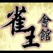 Hong Kong Mahjong Club MOD
