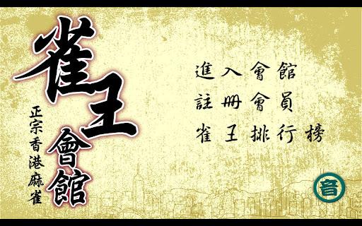 Hong Kong Mahjong Club mod screenshots 1