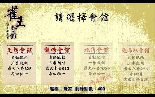 Hong Kong Mahjong Club mod screenshots 3