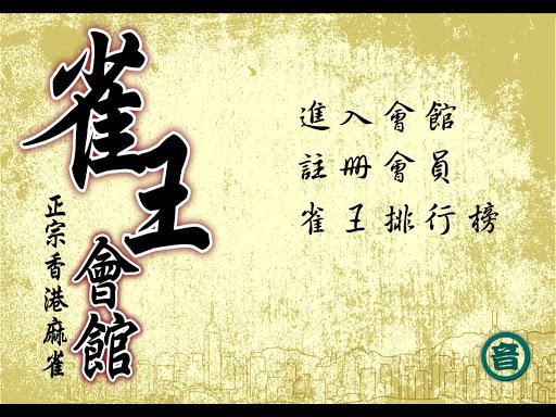 Hong Kong Mahjong Club mod screenshots 4