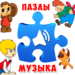 Пазлы для малышей музыкальные. Советские мультики. MOD