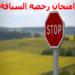 امتحان رخصة السياقة بالمغرب  2020 MOD