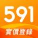 591房屋交易-租屋買屋查房價首選APP MOD