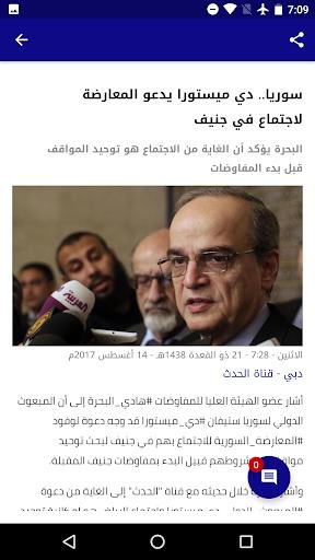 – Al Hadath mod screenshots 2
