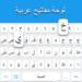 Arabic keyboard: Arabic Language Keyboard MOD