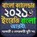 Calendar 2021 – বাংলা ইংরেজি আরবি ক্যালেন্ডার ২০২১ MOD