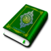 Holy Quran (16 Lines per page) MOD