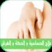 علاج حساسية جلدية و الحكة الجسم MOD