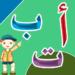 تعليم الحروف العربية – احرف وكلمات كتابة ونطق MOD