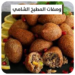 وصفات المطبخ السوري | وصفات شامية بدون نت MOD